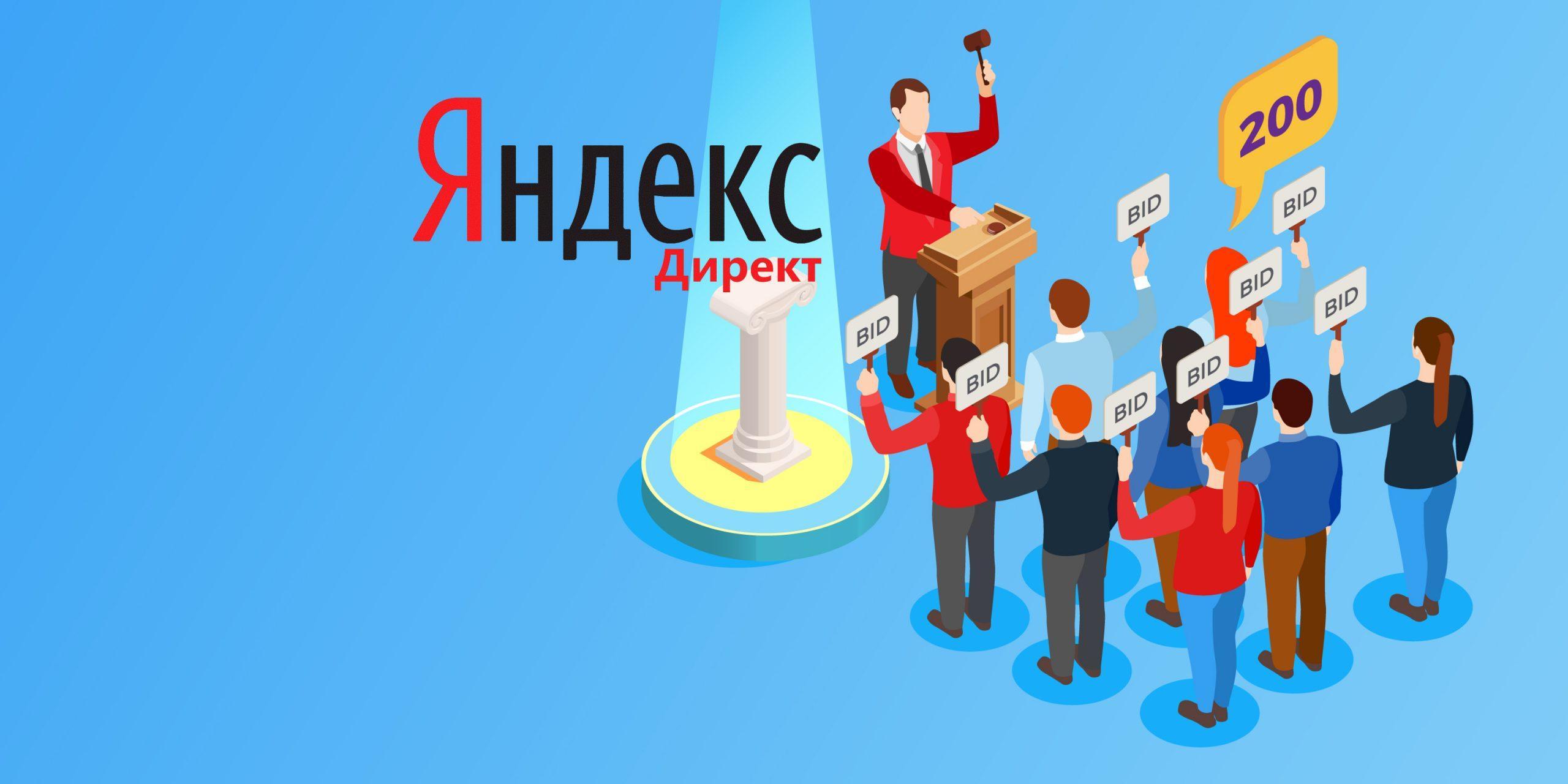 Максимальная и минимальная ставка в Яндекс.Директ