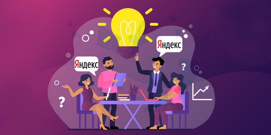 Реклама в подсказках Яндекса