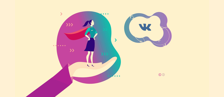 Реклама личной страницы во «ВКонтакте»