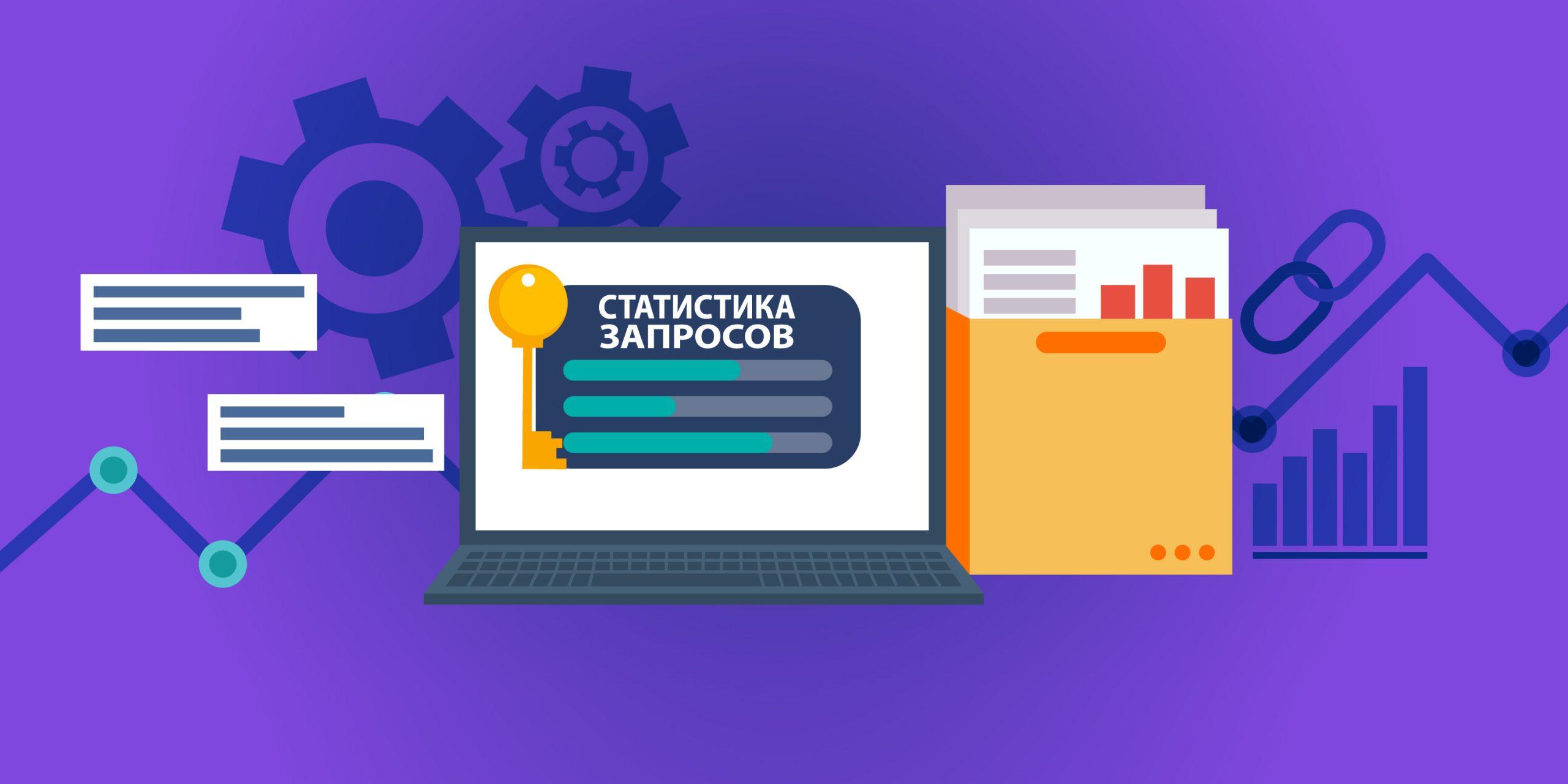 Статистика запросов в Яндекс и Google