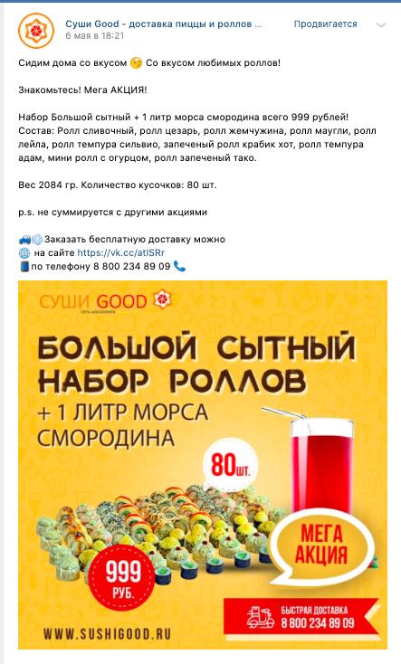 {:en}How to triple revenue by implementing end-to-end analytics: the Sushi Good case{:}{:ru}Как увеличить выручку в 3 раза за счет внедрения сквозной аналитики: кейс Sushi Good{:}