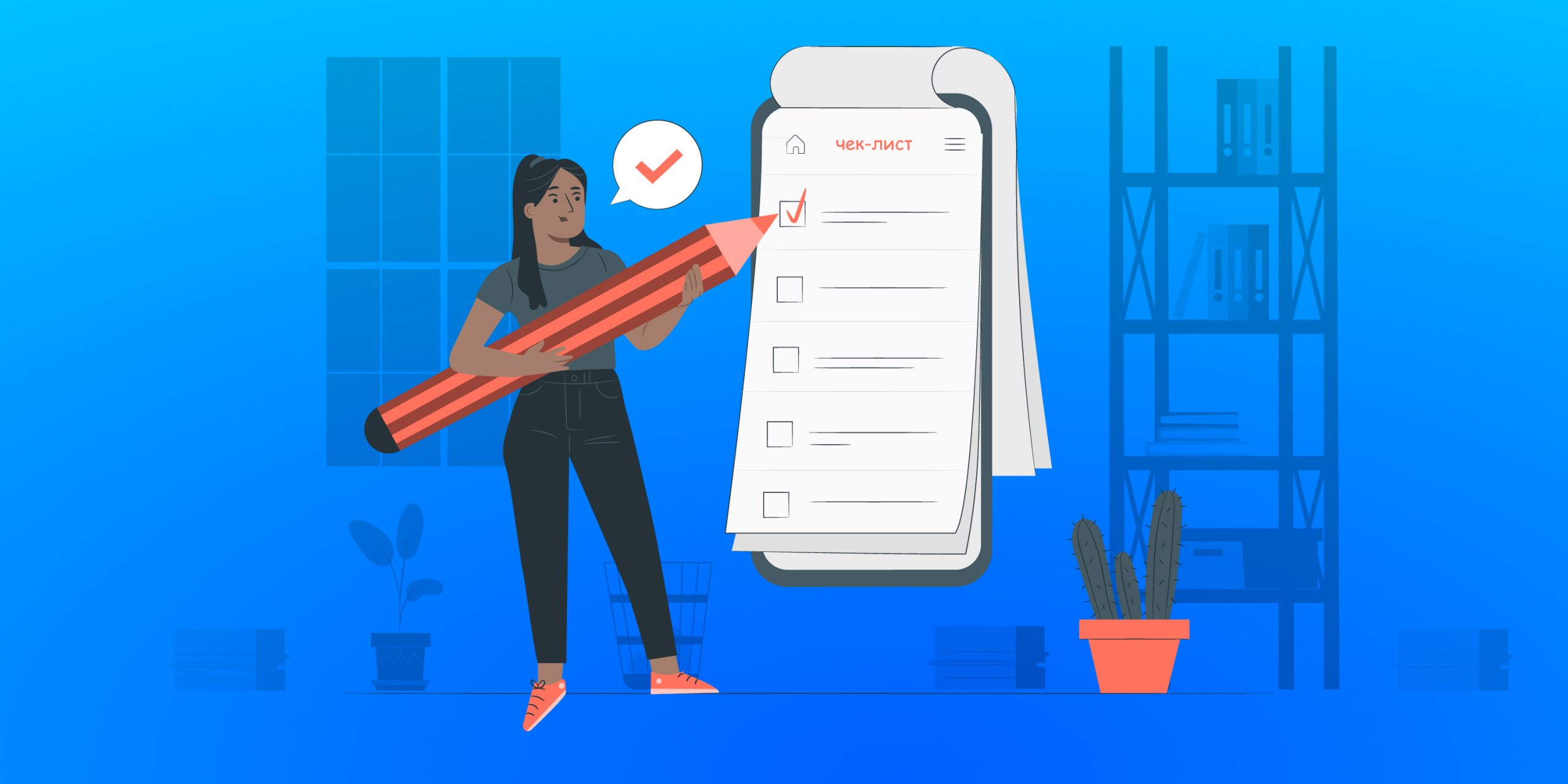 {:en}What is a checklist and how to use it{:}{:ru}Что такое чек-лист: шпаргалка и примеры использования {:}