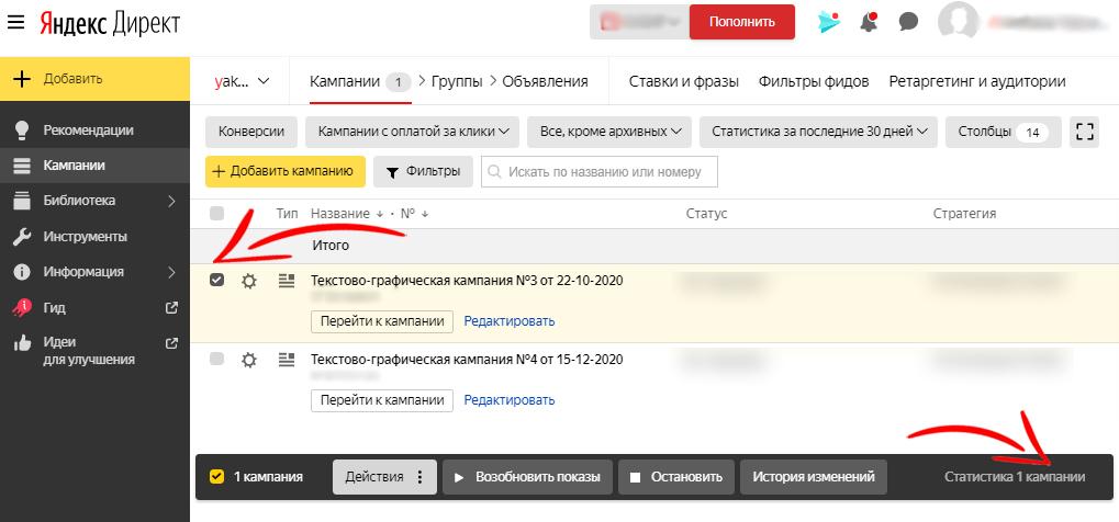 Отчетность Яндекс.Директ