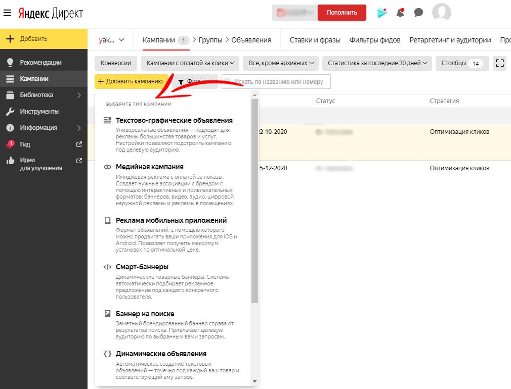 Другие форматы рекламы в Яндекс-Директ