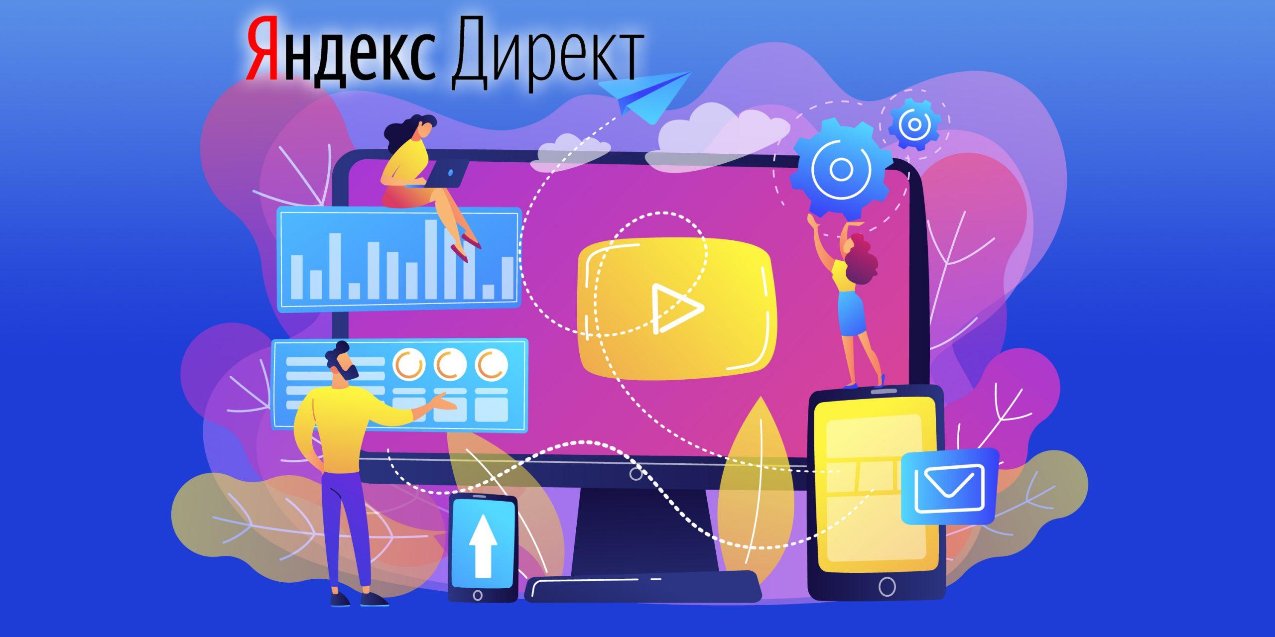 {:en}Yandex.Direct Ads: A Comprehensive Guide for Beginners{:}{:ru}Настройка рекламы в Яндекс.Директ: полный гайд для начинающих{:}