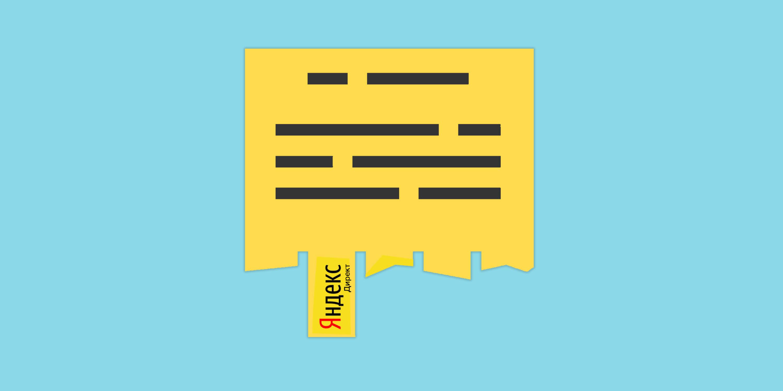 Яндекс.Директ сливает бюджет: методы решения проблемы