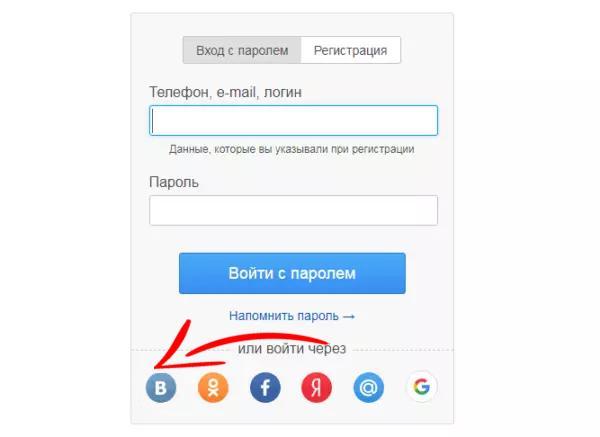 Настройка по client ID - вход через виджет