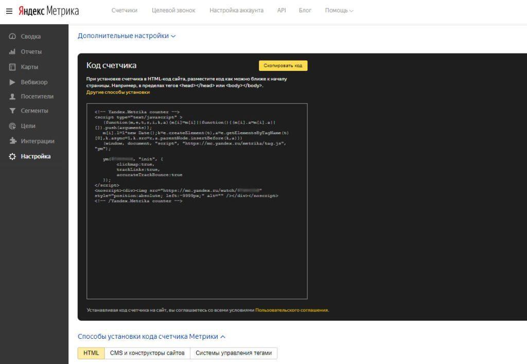Установка счетчика Яндекс Метрики в коде сайта