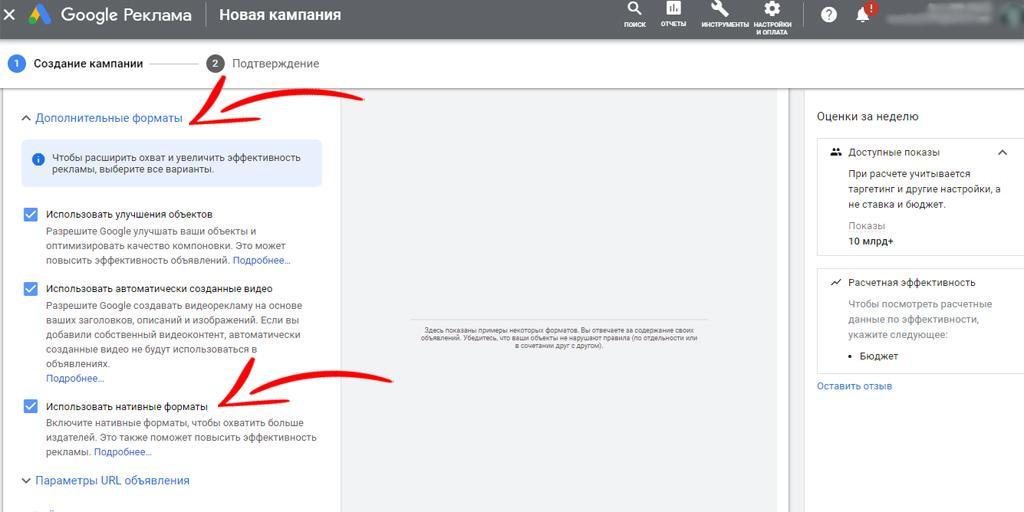 Нативные объявления в Google КМС