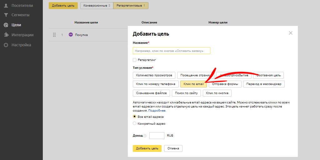 {:en}How To Configure Goals In Yandex Metrika{:}{:ru}Настройка целей в Яндекс.Метрике {:} target ym 09