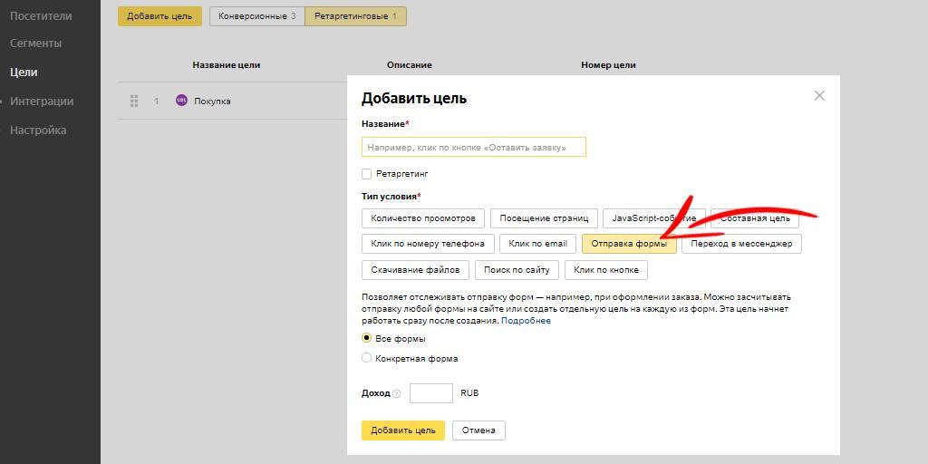 {:en}How To Configure Goals In Yandex Metrika{:}{:ru}Настройка целей в Яндекс.Метрике {:} target ym 10