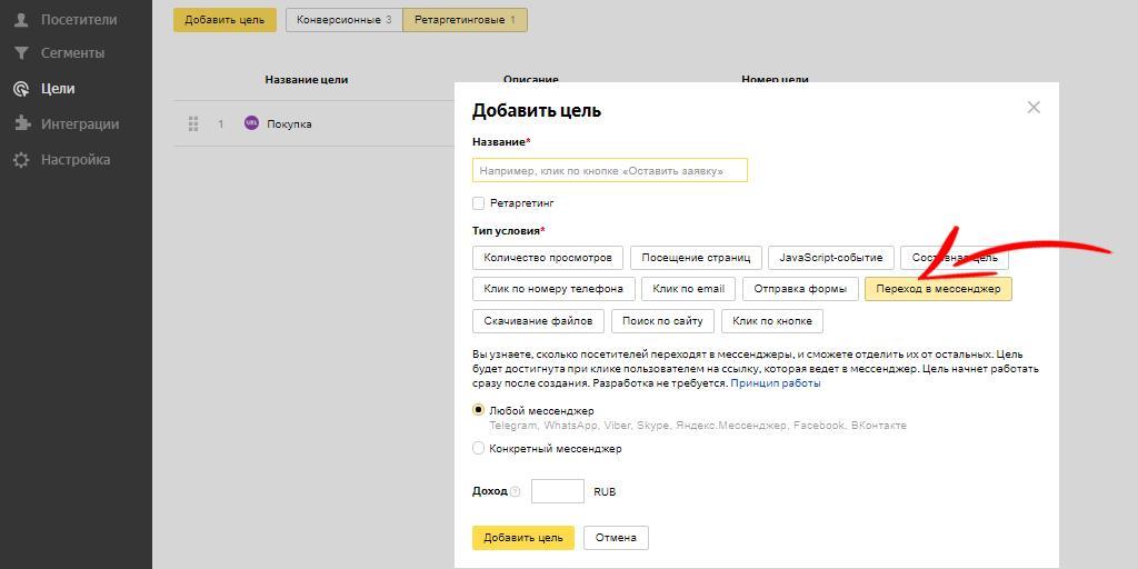 {:en}How To Configure Goals In Yandex Metrika{:}{:ru}Настройка целей в Яндекс.Метрике {:} target ym 11
