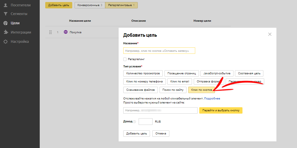 {:en}How To Configure Goals In Yandex Metrika{:}{:ru}Настройка целей в Яндекс.Метрике {:} target ym 14