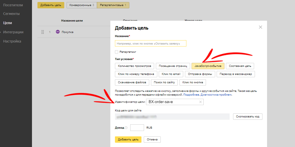 {:en}How To Configure Goals In Yandex Metrika{:}{:ru}Настройка целей в Яндекс.Метрике {:} target ym