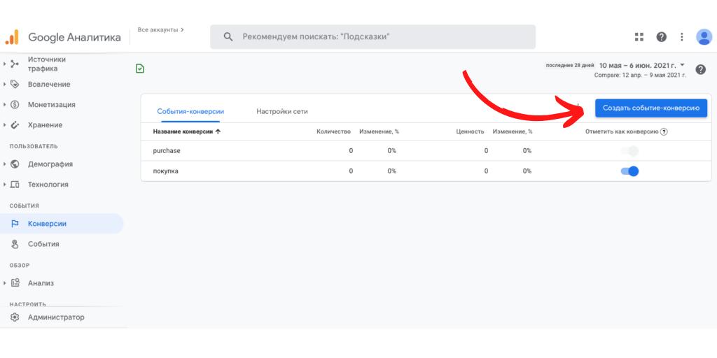 Событие-конверсию можно создать в одноименном разделе Google Analytics 4