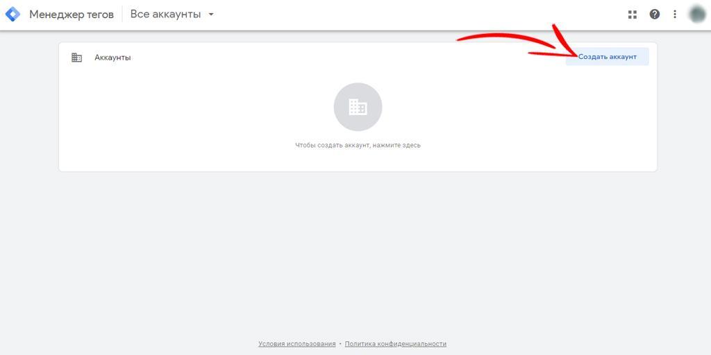 Регистрируемся в Диспетчере тегов Google