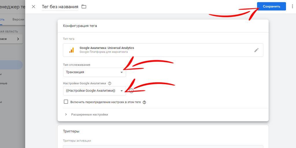 Тег «Google Аналитика: Universal Analytics
