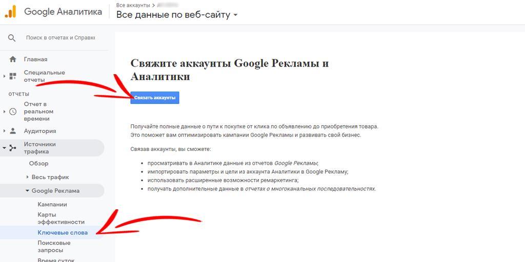 Привязка аккаунтов Google Рекламы и Google Аналитики
