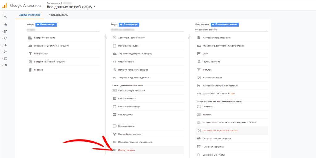 Импорт расходов по разным кампаниям и каналам в Google Аналитику