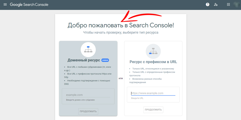 Подтверждаем ресурс на Search Console