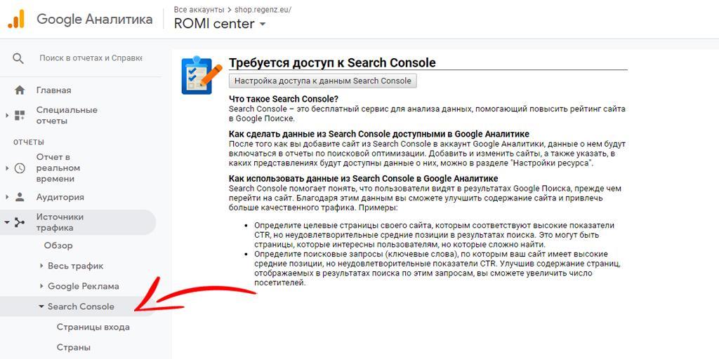 Раздел «Источники трафика» — «Search Console»
