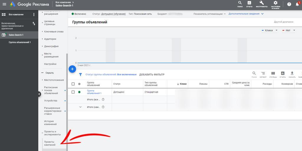 А/Б-тестирование в Google Ads настройка