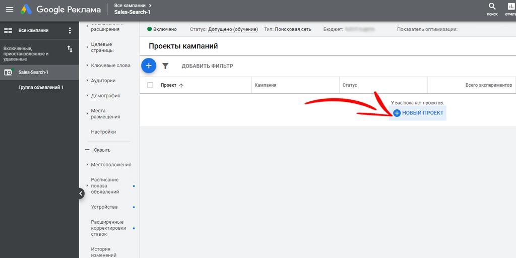 А/Б-тестирование в Google Ads новый проект
