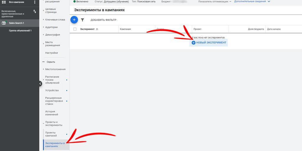 А/Б-тестирование в Google Ads эксперименты в кампаниях