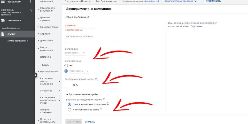 А/Б-тестирование в Google Ads новый эксперимент