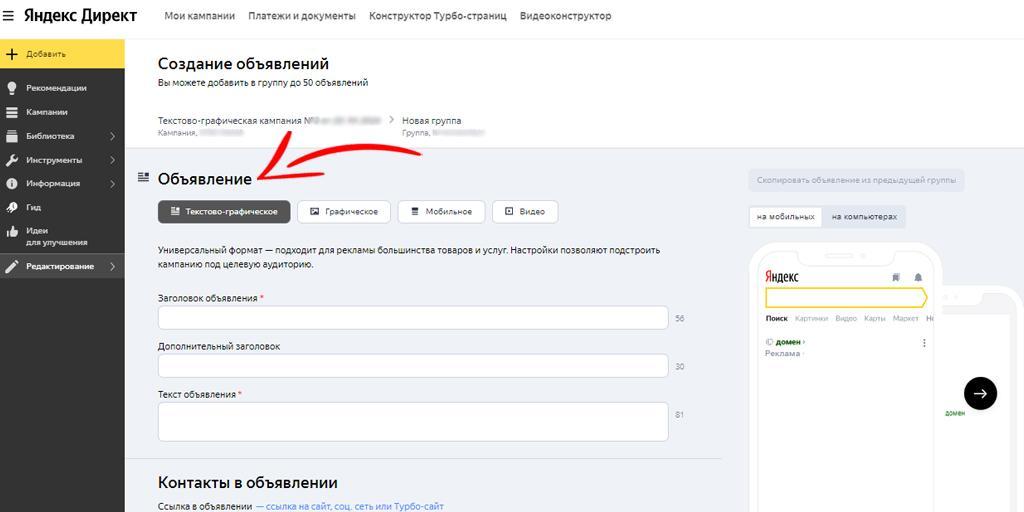 А/Б-тестирование в Яндекс.Директ основное тестирование