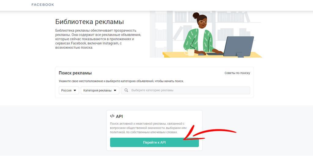 API библиотеки объявлений