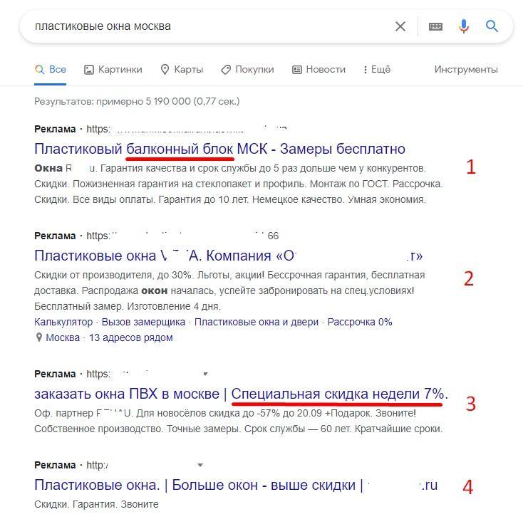 {:en}5 способов создать эффективное объявление для контекстной рекламы{:}{:ru}5 способов создать эффективное объявление для контекстной рекламы {:} image2 2