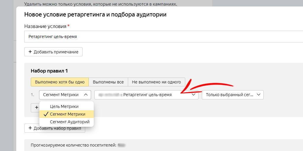 Общий ретаргетинг в Яндекс.Директ, шаг 4