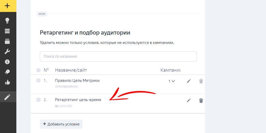 Общий ретаргетинг в Яндекс.Директ, шаг 5