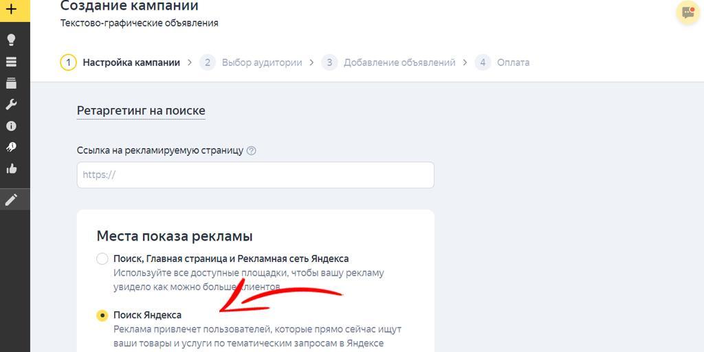 Ретаргетинг в Яндекс.Директ на поиске, шаг 1