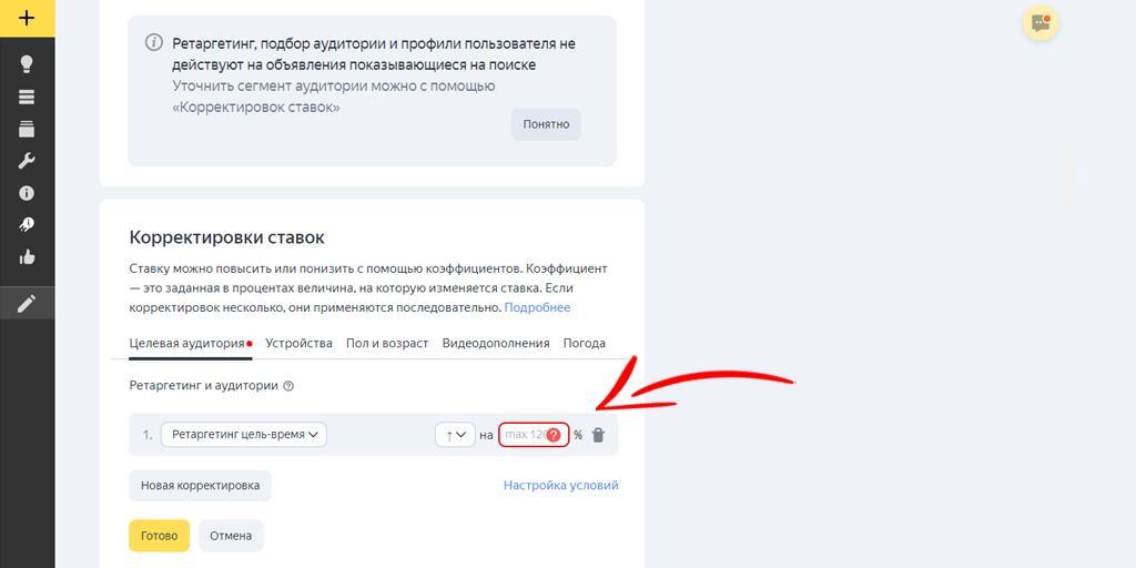 Ретаргетинг в Яндекс.Директ на поиске, шаг 2