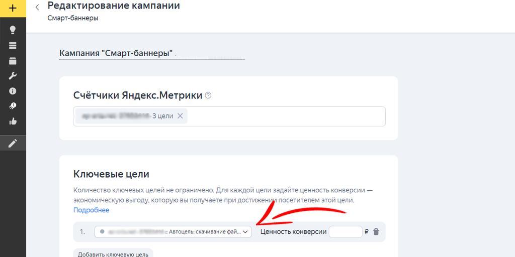 Динамический ретаргетинг Яндекс.Директ. шаг 1