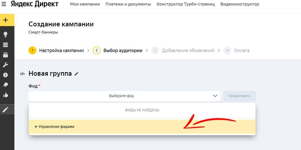 Динамический ретаргетинг Яндекс.Директ. шаг 2