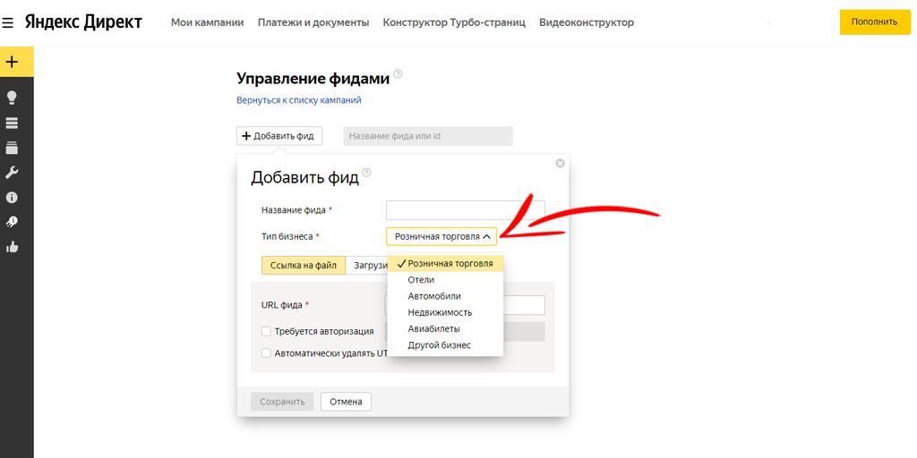 Динамический ретаргетинг Яндекс.Директ. шаг 3