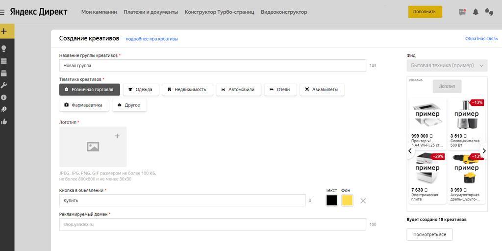 Динамический ретаргетинг Яндекс.Директ. шаг 4