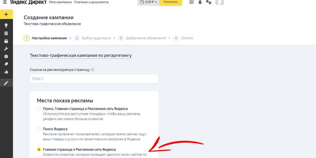 Общий ретаргетинг в Яндекс.Директ, шаг 1