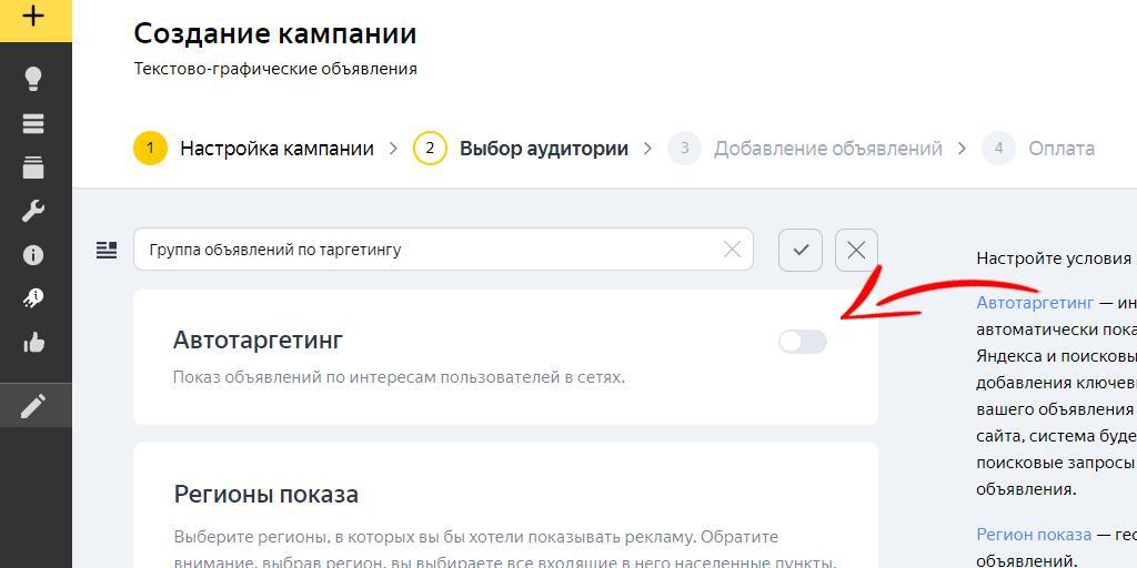 Общий ретаргетинг в Яндекс.Директ, шаг 2