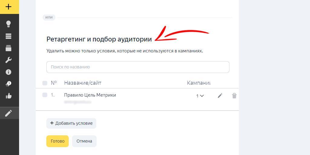 Общий ретаргетинг в Яндекс.Директ, шаг 3