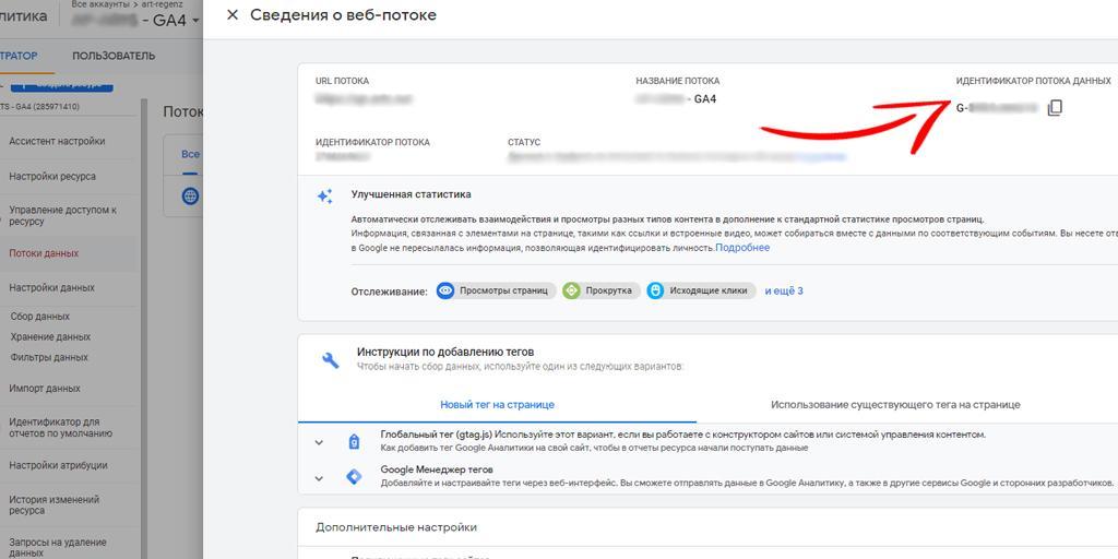 Настройки тега Google Tag Manager